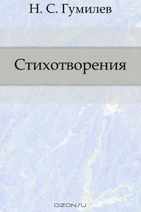 Н. С. Гумилев - Стихотворения