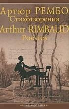 Артюр Рембо - Артюр Рембо. Стихотворения / Arthur Rimbaud: Poésies
