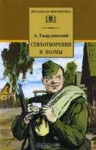 А. Твардовский - А. Твардовский. Стихотворения и поэмы (сборник)