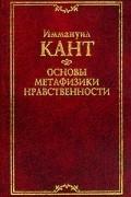 Иммануил Кант - Основы метафизики нравственности