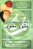 """Джалал ад-дин Мухаммад Руми — Маснави-йи ма'нави (""""Поэма о скрытом смысле""""). Четвертый дафтар"""