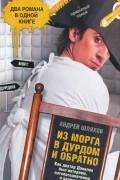 Андрей Шляхов - Из морга в дурдом и обратно (сборник)