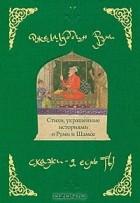 Джелалуддин Руми — Скажи — я есмь ты. Стихи, украшенные историями о Руми и Шамсе