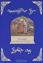 """Джелалуддин Руми — Розовый сад. Избранное из """"Диван-и-Кебир"""""""