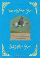 Джелалуддин Руми — Запретный Руми. Стихи о любви, ереси и опьянении