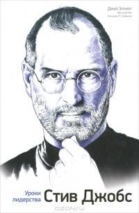 - Стив Джобс. Уроки лидерства