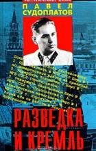 П. Судоплатов - Разведка и Кремль