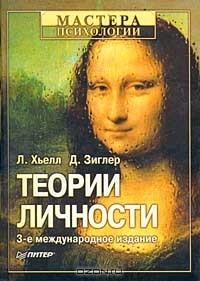 - Теории личности (сборник)