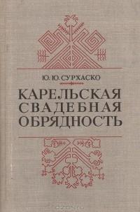 Ю. Ю. Сурхаско - Карельская свадебная обрядность