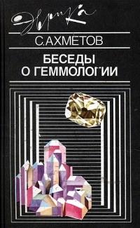 Спартак Ахметов - Беседы о геммологии