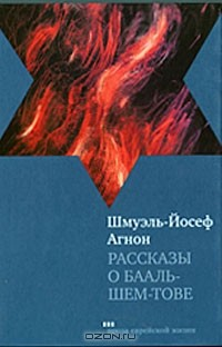 Шмуэль-Йосеф Агнон - Рассказы о Бааль-Шем-Тове