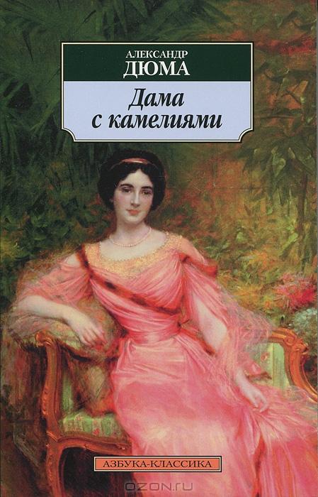 дама с камелиями скачать книгу бесплатно тхт