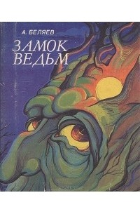 Александр Беляев - Замок ведьм. Повести. Рассказы (сборник)