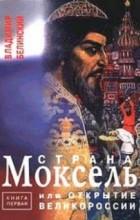 Владимир Белинский - Страна Моксель