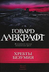 Говард Филлипс Лавкрафт - Хребты безумия. Авторский сборник