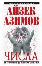Айзек Азимов - Числа. От арифметики до высшей математики