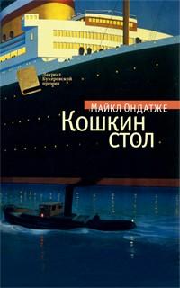 Майкл Ондатже - Кошкин стол
