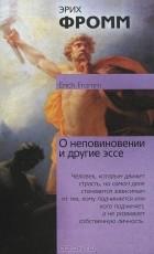 Эрих Фромм - О неповиновении и другие эссе