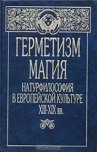 - Герметизм, магия, натурфилософия в европейской культуре XIII - XIX вв. (сборник)