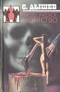 Сергей Дышев - Чисто русское убийство (сборник)