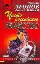 Леонов Н.И. - Чисто российское убийство