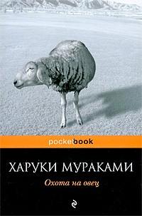 Харуки Мураками - Охота на овец