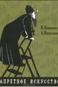 Виктория Ломаско, А. Николаев - Запретное искусство