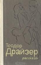 Теодор Драйзер - Рассказы