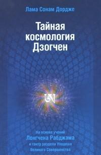 Тайная Космология Дзогчен