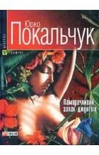 Юрко Покальчук - Паморочливий запах джунглів