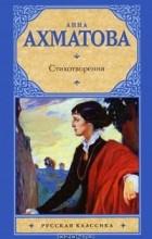 Анна Ахматова - Анна Ахматова. Стихотворения