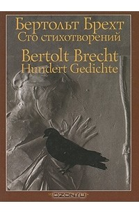 """the life and works of the german poet bertolt brecht Collection of bertolt brecht quotes """"of all the works of man i like best bertolt brecht was a german poet, playwright."""