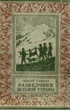 Георгий Тушкан - Разведчики Зеленой страны