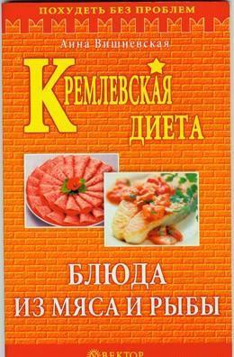"""Книга """"кремлевская диета. Блюда из мяса и рыбы"""" из жанра кулинария."""