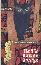 Н. Заянчковский - Враги наших врагов