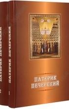 без автора - Патерик Печерский. В 2-х томах