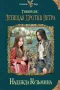Надежда Кузьмина - Тимиредис. Летящая против ветра