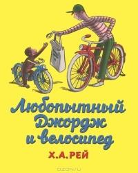 Ханс Аугусто Рей - Любопытный Джордж и велосипед