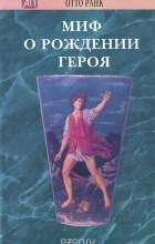 Отто Ранк - Миф о рождении героя (сборник)