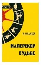 А. Малахов - Наперекор судьбе