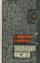 А. Эйнштейн, Л. Инфельд - Эволюция физики