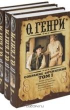 О. Генри - О. Генри. Собрание сочинений (комплект из 3 книг)