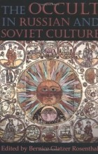 Bernice Glatzer Rosenthal - The Occult in Russian and Soviet Culture
