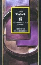 Петр Чаадаев - Философические письма. Апология сумасшедшего (сборник)