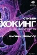 Стивен Хокинг, Леонард Млодинов - Высший замысел