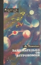 А. Томилин - Занимательно об астрономии