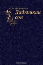 Федор Михайлович Достоевский - Дядюшкин сон