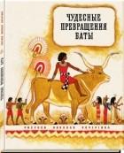 Ревекка Рубинштейн - Чудесные превращения Баты