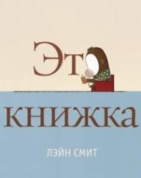 Смит Лэйн - Это книжка
