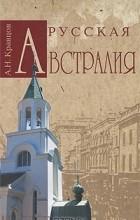 А. Н. Кравцов - Русская Австралия